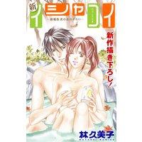 Love Silky 新イシャコイ−新婚医者の恋わずらい− story20