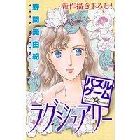 Love Silky パズルゲーム☆ラグジュアリー story11