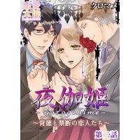 夜伽姫〜背徳と禁断の恋人たち〜 2