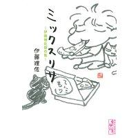 ミックスリサ 〜伊藤理佐傑作集〜