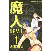 魔人〜DEVIL〜