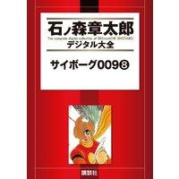 サイボーグ009 8巻