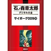 サイボーグ009 10巻
