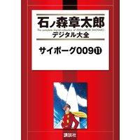サイボーグ009 11巻