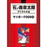 サイボーグ009 13巻