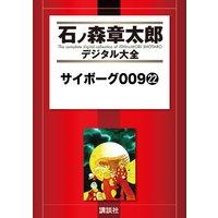 サイボーグ009 22巻