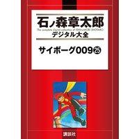 サイボーグ009 25巻