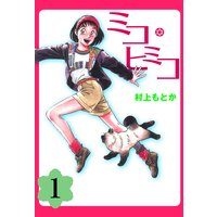 ミコ・ヒミコ 1