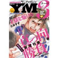 ヤングマガジン サード 2014年 Vol.2 [2014年10月6日発売]