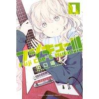 フジキュー!!! 〜Fuji Cue's Music〜