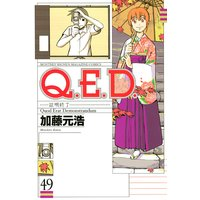Q.E.D. 証明終了 49巻
