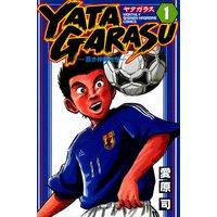 YATAGARASU ─蒼き仲間たち─ 1巻