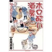 ホロ酔い酒房 旬の肴レシピ編