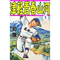 津軽青春山河