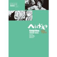へうげもの TEA FOR UNIVERSE,TEA FOR LIFE. Hyouge Mono 19巻
