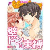 濃蜜kisshug Vol.19「壁ドン×束縛〜野獣男子のペット調教〜」