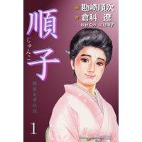 順子1 銀座女帝伝説