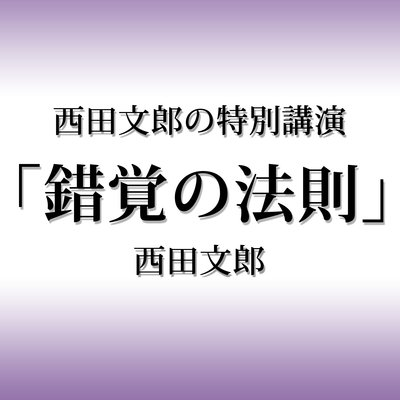 オーディオブック 西田文郎の特別講演「錯覚の法則」