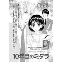 【バラ売り】10年目のミダラ