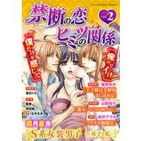 禁断の恋 ヒミツの関係 vol.2