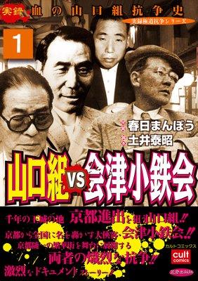 山口組VS会津小鉄会