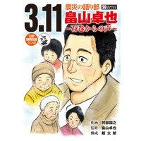 3.11 震災の語り部 畠山卓也 〜石巻からの声〜