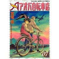 アオバ自転車店 7