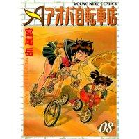 アオバ自転車店 8