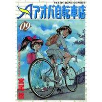 アオバ自転車店 9