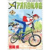 アオバ自転車店 12