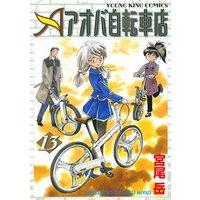 アオバ自転車店 13