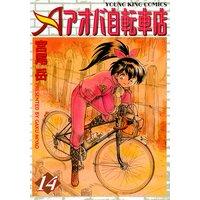 アオバ自転車店 14