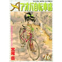 アオバ自転車店 16
