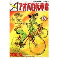 アオバ自転車店 18