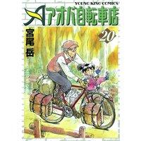 アオバ自転車店 20