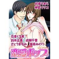 恋愛ポップ vol.P20−2