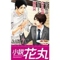 小説花丸 Vol.7