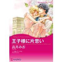 【ハーレクインコミック】王宮で燃え上がる恋セレクトセット vol.1