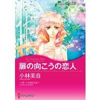 【ハーレクインコミック】オフィス・ラブ テーマセット vol.6