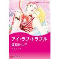【ハーレクインコミック】オフィス・ラブ テーマセット vol.7
