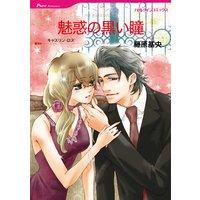 【ハーレクインコミック】オフィス・ラブ テーマセット vol.8
