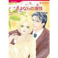 【ハーレクインコミック】ボスヒーローセット vol.3