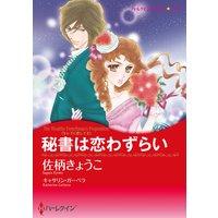 【ハーレクインコミック】ボスヒーローセット vol.5