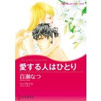 【ハーレクインコミック】パッションセレクトセット vol.16