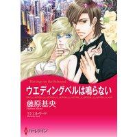 【ハーレクインコミック】パッションセレクトセット vol.18