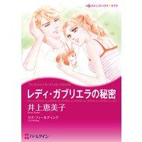 【ハーレクインコミック】芸術家ヒロインセット vol.1