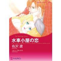 【ハーレクインコミック】芸術家ヒロインセット vol.2