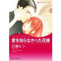 【ハーレクインコミック】芸術家ヒロインセット vol.3
