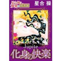 【星合 操の秘密の図書館】Jupiter(ユピテル)化身の快楽