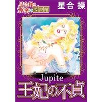 【星合 操の秘密の図書館】Jupiter(ユピテル)王妃の不貞